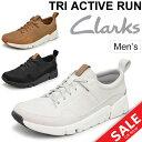 クラークス メンズシューズ Clarks トライ アクティブ ラン TRI Active Run ト...