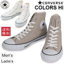 ショッピングconverse ハイカットスニーカー レディース メンズ/コンバース converse キャンバス オールスター カラーズ HI/キャンバス シューズ 定番 1CJ604 1CL128 ユニセックス 靴 正規品 /ColorsHi