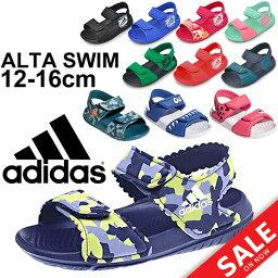 ベビー <strong>サンダル</strong> 男の子 女の子 <strong>アディダス</strong> adidas BABY AltaSwim I 子ども キッズ シューズ 12.0-16.0cm 子供靴 BA7851/7868/7869/CQ0054/0050/0054/海 プール 水遊び 靴/ALTASwimI