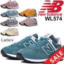 楽天APWORLDニューバランス スニーカー レディース newbalanbce WL574/スポーツスタイル 女性用 B幅 カジュアル シューズ 靴 正規品/WL574