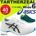 ランニングシューズ メンズ アシックス asics ターサージール6-wide TARTHERZEAL ワイド幅 男性 マラソン ジョギング フルマラソン サブ3 上級者 レーシングシューズ 幅広 長距離ラン トレーニング スニーカー 運動靴/TJR292