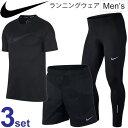 ランニングウェア 3点セット メンズ ナイキ NIKE Tシャツ 7インチショートパンツ ロン