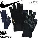 ニットグローブ 手袋 メンズ/ナイキ NIKE グリップグロ...