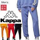 ニットパンツ メンズ/カッパ Kappa Banda カッパ バンダ/ロングパンツ スポーツ カジュ...