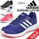 ランニングシューズ メンズ アディダス デュラモライト adidas DURAMOLITE W/ジョギング マラソン トレーニング 初心者/CP8765 CP8768 CP8769 CP8770 女性 3E スニーカー 靴/DuramoLiteW