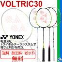 バドミントンラケット ヨネックス YONEX ガット加工費無料 ボルトリック30(VOLTRIC30)★ガット+加工費+送料無料★*VTZF/VT30