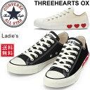 スニーカー レディース シューズ コンバース converse オールスター スリーハート オックス ALL STAR THREEHEARTS OX キャンバス ローカット カジュアルシューズ ブラック ホワイト 靴/ 3130057