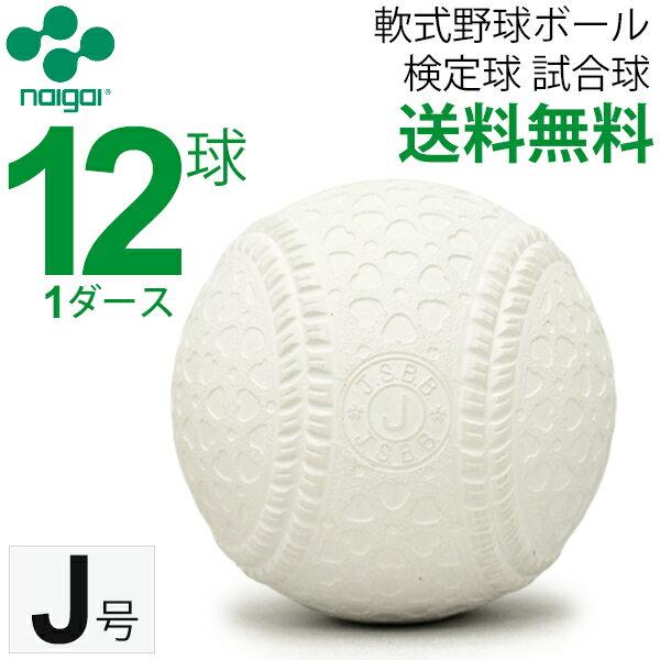 軟式野球ボールJ号ナイガイ検定球試合球公認球小学生向け軟式ボール1ダース12個ギフト不可