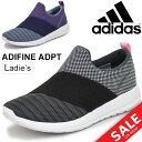 ショッピングディファイン スリッポンシューズ スニーカー レディース アディダス adidas CF ADIFINE ADPT(アディファインアダプト)/スポーティ カジュアル 女性用 2E相当/F34695 F34697/普段履き 靴 /AdifineAdpt