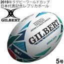 【予約販売】記念 ラグビーボール ギルバート GILBERT...