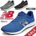 ランニングシューズ メンズ ニューバランス newbalance 635 ジョギング トレーニング ジム 部活 男性 D幅 スニーカー カジュアル 運動 靴 くつ/M635M