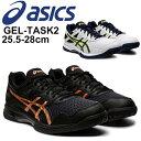 ハンドボールシューズ メンズ/アシックス asics ゲルタスク2 GEL-TASK 2 スタンダードラスト/ローカット ひも靴 男性 スポーツシューズ 練習 運動靴 くつ/1071A037