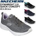 ショッピング色 レディース シューズ スニーカー ガールズ スケッチャーズ SKECHERS DYNAMIGHT2.0-QUICK CONCEPT スポーティ カジュアル 女性 軽量 LAスニーカー 靴/12966