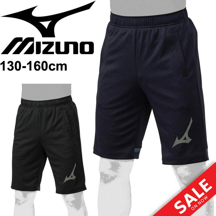 ジュニアハーフパンツキッズ130-160cm子供服ミズノmizunoスポーツウェアショートパンツボト