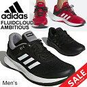 ランニングシューズ メンズ アディダス adidas FLUIDCLOUD AMBITIOUS M/男性 ジョギング マ...