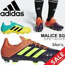 ラグビー スパイクシューズ ソフトグラウンド用 メンズ アディダス adidas マライス SG バックスプレーヤー向け Rugby専用 BOOTS 男性用 AC7738 BB7960 /MALICE