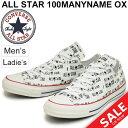 ショッピングコンバース スニーカー メンズ レディース シューズ コンバース converse オールスター100 メニーネーム OX キャンバス ロゴ総柄 ローカット カジュアルシューズ 男女兼用 靴 ALL STAR 100 MANYNAME OX/31300870