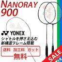 ヨネックス バドミントンラケット YONEX ナノレイ900(NR900) バトミントンラケット★ガット無料+加工費無料+送料無料 日本製 /NR900