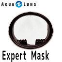 【プロフェッショナルマスク】AQUALUNG/アクアラング Eマスク(エキスパート)【201000】[301050010000]