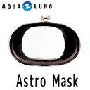 【プロフェッショナルマスク】AQUALUNG/アクアラング Aマスク(アストロ)【203000】[301050020000]