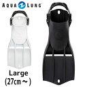 ダイビング用フィン AQUALUNG/アクアラング RK3 フィンRK3 フィン Largeサイズ(27cm〜)