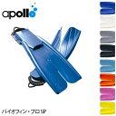 ダイビング用フィン apollo/アポロ バイオフィン・プロ SP