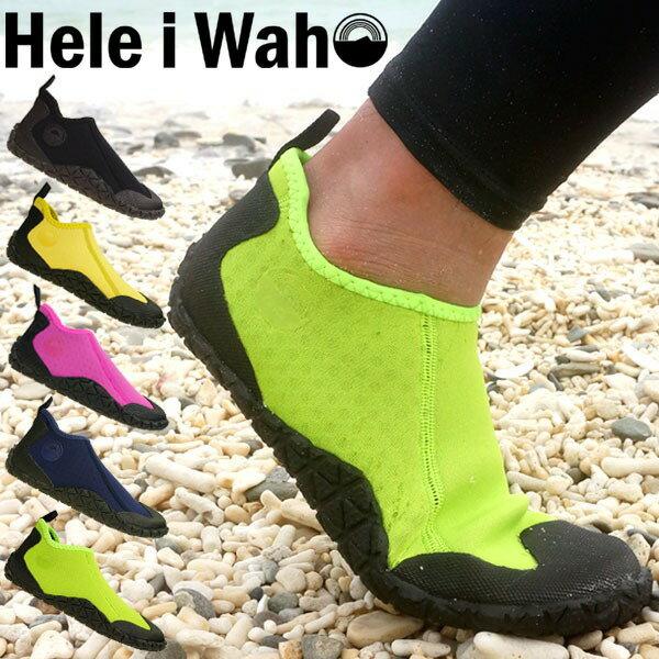 マリンシューズ ビーチサンダル 感覚で使える HeleiWaho/ヘレイワホ クラシックカ…...:aqros:10027970