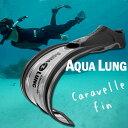 スキンダイビング 用フィン 誰にでも使いやすい AQUALUNG アクアラング フルフルフット 高反発による圧倒的な推進力 キャラベルフィン..