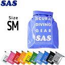 【防水バッグ】SAS ウォータープルーフバッグ SMサイズ【78101】[40308001]