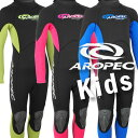 ウェットスーツ キッズ フルスーツ ウエットスーツ AROPEC 子ども用|子供用ウェットスーツ 子