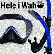 ダイビング 軽器材 セット 2点 マスク & スノーケル 軽器材セット【mahalo-kiki+】 スキューバ 水中眼鏡 水中めがね スキューバダイビング 大人用 スノーケルセット スノーケリング シュノーケリングセット シュノーケルセット シュノーケリング 水中メガネ シュノーケル