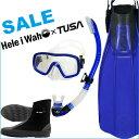 軽器材4点セット ダイビング TUSA ツサ フィン 付 マスク シュノーケル ブーツ 軽器材 セッ