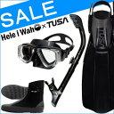 軽器材4点セット ダイビング TUSA ツサ フィン 付 マスク シュノーケル ブーツ 度付き 対応