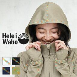 ラッシュガード レディース <strong>長袖</strong> HeleiWaho ヘレイワホ ラッシュパーカー パーカー UPF50+ UVカット 大きいサイズ 体型カバー おしゃれ フード付き シンプル 接触冷感 冷感 プール 海 シュノーケリング
