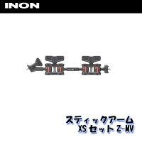 INON/イノン スティックアームXSセットZ-MVの画像