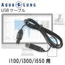 AQUALUNG/アクアラング ダイブコンピュータ i100/i300/i550 専用 USBケーブル