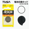 TUSA IQ-1201/900用 電池(バッテリー)交換キット[811040240000/811040250000]