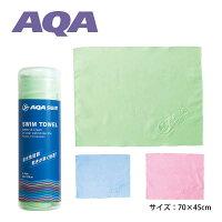 【速乾タオル】AQA スポーツタオル M【70×45cm】KA-9061[81110016]の画像
