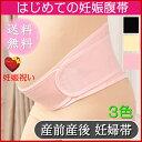 【送料無料】 はじめての 妊婦帯 妊婦腹巻 産前産後もこれ一...