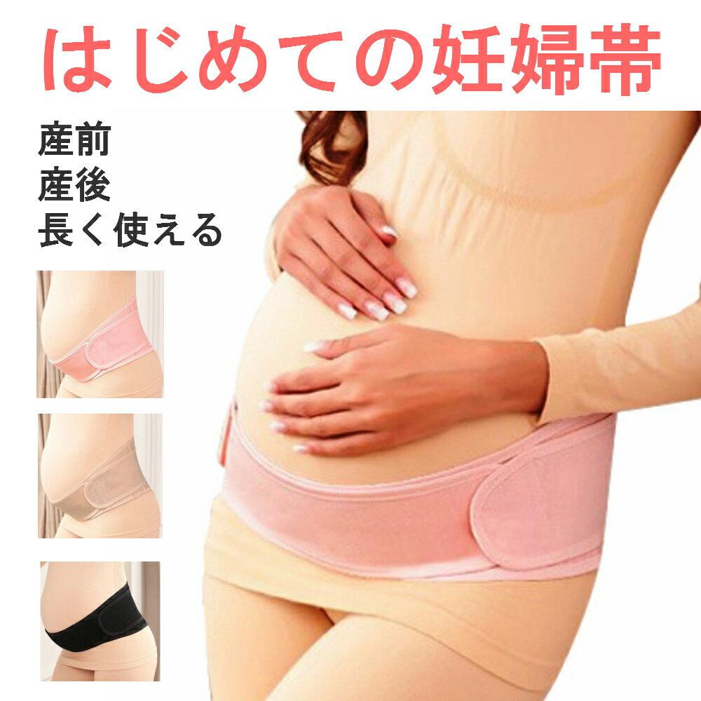 送料無料はじめての妊婦帯妊婦腹巻産前産後もこれ一本産前腹帯産後骨盤ベルト妊婦腹巻はらまきコルセットマ