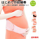 【送料無料】 はじめての妊婦帯 妊婦腹巻 産前産後もこれ一本...