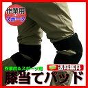 【 送料無料 】 膝当て 膝パッド 作業用 掃除 DIY スノーボー...