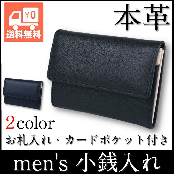 【送料無料】 メンズ 本革 小銭入れ お札 カード ポケット付き 極小財布 コインケース ブラック ネイビー