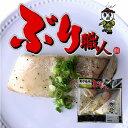 【鹿児島産ぶり切身・冷凍】ねぎ塩焼(2切/パック)