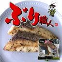 【鹿児島産ぶり切身・冷凍】レモンペッパー焼(2切/パック)