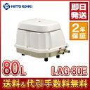 【2年保証付】日東工器 メドー LAG-80E 合併浄化槽エアーポンプ 電動ポンプ 浄化槽エ