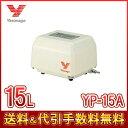 安永 YP-15A (風量15L/min) バーナーワーク用 水槽用エアーポンプ エアーポンプ 静音 省エネ 電池 電動ポンプ ブロワー ブロワ ブロアー