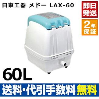 【2年保証付】日東工器メドーLAX-60合併浄化槽浄化槽エアーポンプブロワーブロワエアポンプブロアーブロアエアポンプ