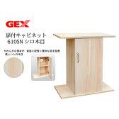 GEX 木製 扉付きキャビネット 610SN シロ木目『水槽台』 _lg