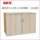 【大型】 GEX 木製 扉付きキャビネット 910WN シロ木目『水槽台』